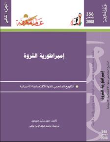 عالم المعرفة العدد 358