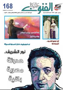 الصورة: العدد 168/ نور الشريف .. حدوتة مصرية باقية