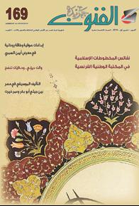 الصورة: العدد 169/ نفائس المخطوطات الإسلامية في المكتبة الوطنية الفرنسية