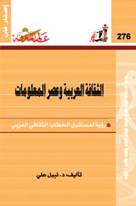 الصورة: الثقافة العربية وعصر المعلومات ( رؤية لمستقبل الخطاب الثقافي العربي )