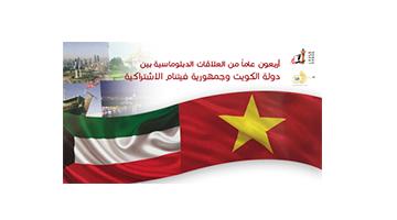 صورة للفئة العلاقات الكويتية الفتنامية
