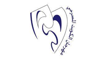 صورة للفئة مهرجان الكويت المسرحي 16