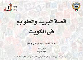 الصورة: قصة البريد والطوابع في الكويت