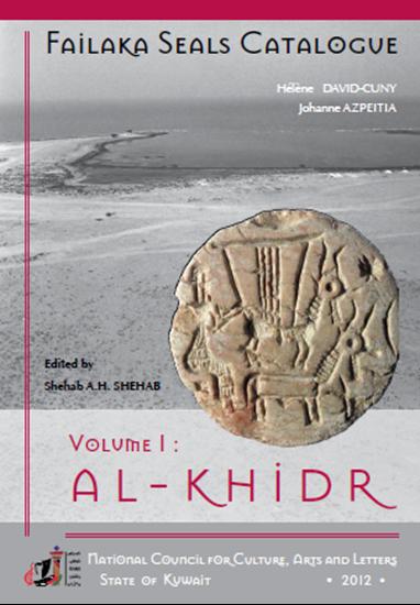 صورة Failaka Seals Catalogve - VOLUME1:AL - KHIDR