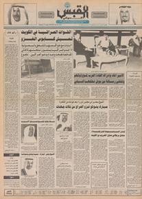 الصورة:   صوت الكويت 13 أغسطس 1990