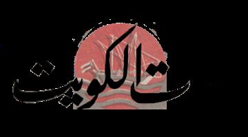 صورة للفئة صوت الكويت