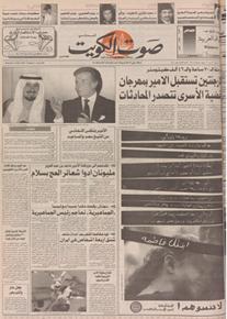 الصورة:   صوت الكويت  11 يونيو 1992