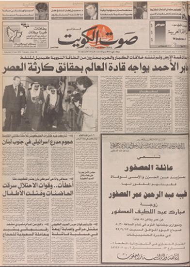 صورة   صوت الكويت  13 يونيو 1992