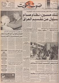 الصورة: صوت الكويت 7 نوفمبر 1992