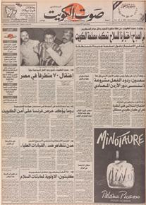 الصورة: صوت الكويت 14 نوفمبر 1992