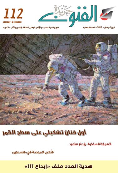 صورة العدد 112/أول فنان تشكيلي على سطح القمر