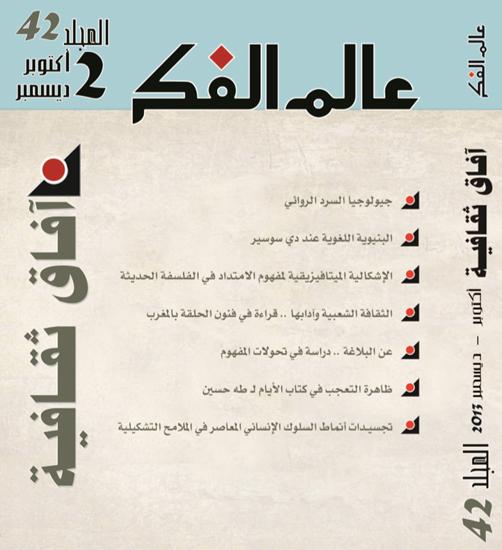 المجلد42 العدد 2
