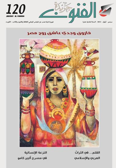 صورة العدد 120/فاروق وجدى عاشق روح مصر