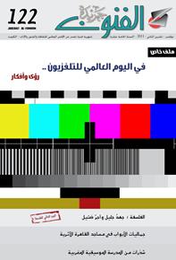 الصورة:   العدد 122/في اليوم العالمى للتلفزيون .. رؤى و أفكار