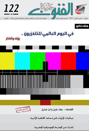 صورة   العدد 122/في اليوم العالمى للتلفزيون .. رؤى و أفكار
