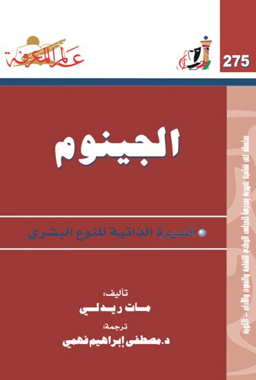 عالم المعرفة العدد 275