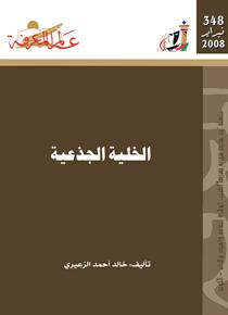 عالم المعرفة العدد 348