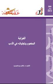 عالم المعرفة العدد 384