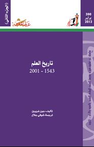 عالم المعرفة العدد 390