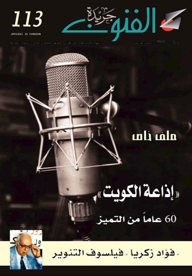 """صورة العدد 113/ """"إذاعة الكويت"""" 60 عاما من التميز"""