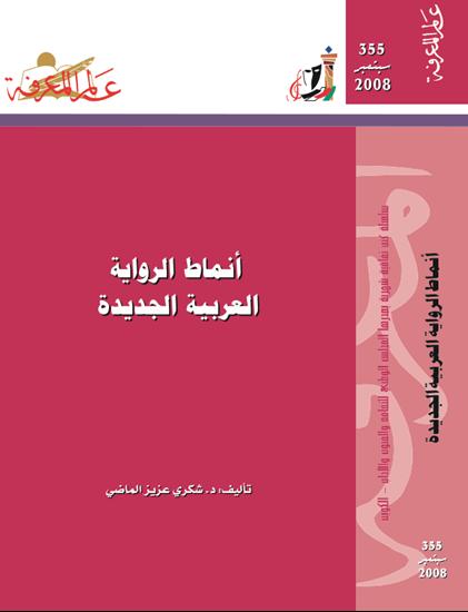 صورة أنماط الرواية العربية الجديدة