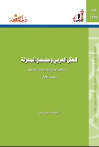الصورة: العقل العربي ومجتمع المعرفة (الجزء الأول)