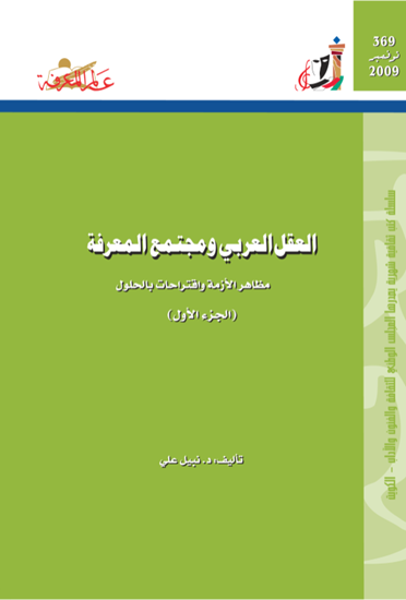 صورة العقل العربي ومجتمع المعرفة (الجزء الأول)