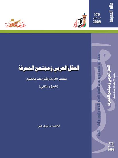 صورة العقل العربي ومجتمع المعرفة (الجزء الثاني)