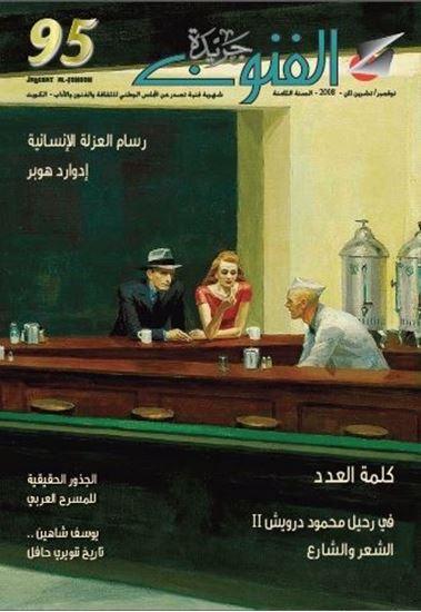 صورة العدد 95/ رسام العزلة الانسانية