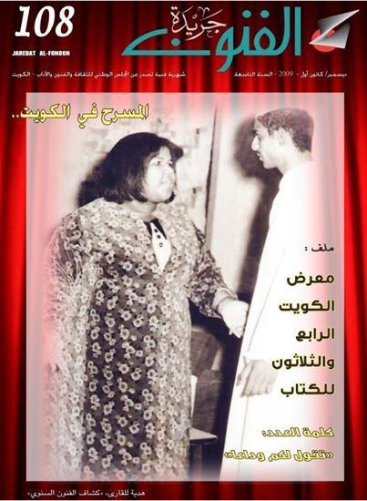 صورة العدد 108/المسرح فى الكويت  .منطلقات التاسيس  ومسارات التطور