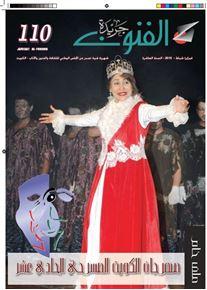الصورة: العدد 110/ مهرجان الكويت المسرحى الحادى عشر
