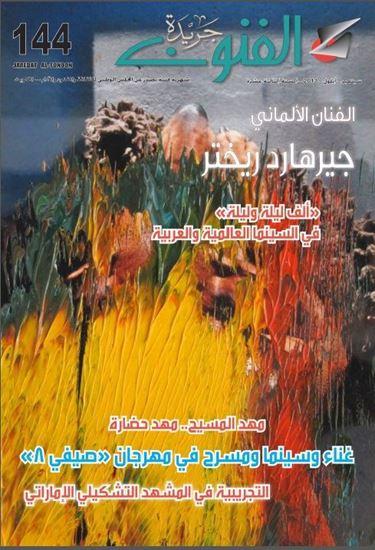 صورة العدد 144/ الف ليلة وليله فى السينما العالمية والعربية