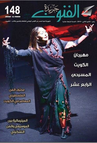 صورة العدد 148/مهرجان الكويت المسرحى الرابع عشر