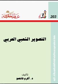 الصورة: التصوير الشعبي العربي