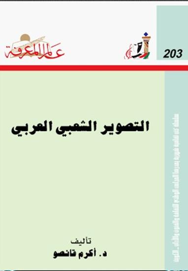 صورة التصوير الشعبي العربي
