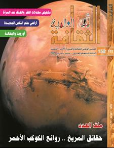 الصورة: حقائق المريخ .. روائع الكوكب الأحمر