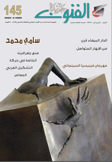 صورة العدد 145/ صنع جغرافيته الخاصة فى حركة التشكيل العربى المعاصر