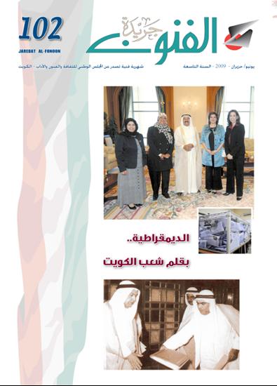 صورة العدد 102 /الديمقراطية بقلم شعب الكويت