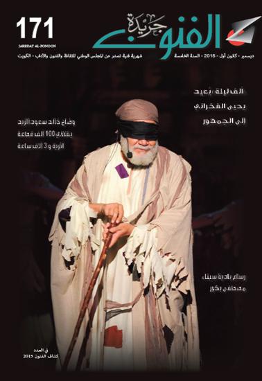 صورة العدد 171/ كشاف الفنون 2015