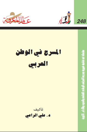 صورة المسرح في الوطن العربي