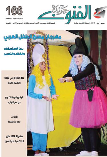صورة  العدد 166/ مهرجان مسرح الطفل العربي
