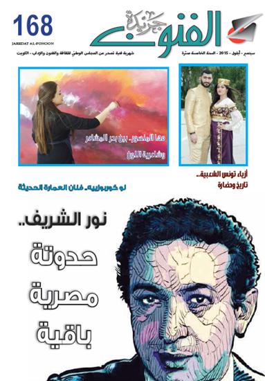 صورة العدد 168/ نور الشريف .. حدوتة مصرية باقية