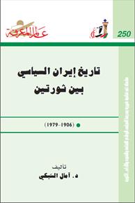 الصورة: تاريخ إيران السياسي بين ثورتين