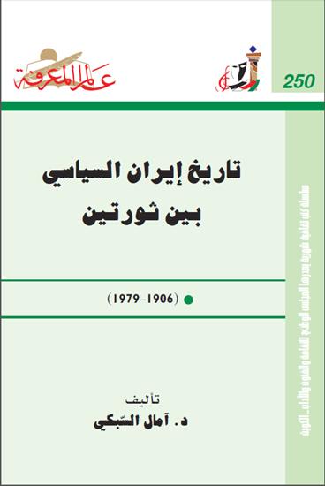 صورة تاريخ إيران السياسي بين ثورتين