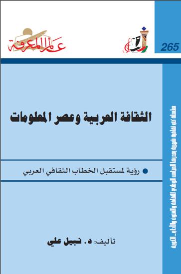 صورة الثقافة العربية وعصر المعلومات