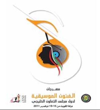 صورة للفئة مهرجان الفنون الموسيقية لدول مجلس التعاون الخليجي