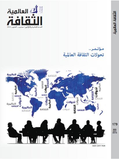 صورة الثقافة العالمية العدد 179