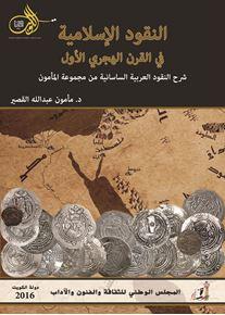 الصورة: النقود الإسلامية