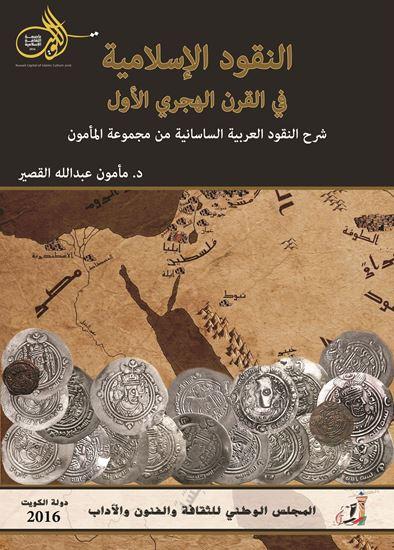 صورة النقود الإسلامية