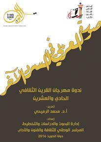 الصورة: صورة العربي في السرد الآخر